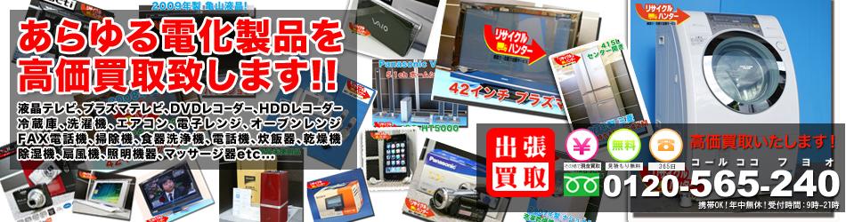 電化製品(プラズマテレビ・液晶テレビ、携帯、マッサージチェア等)