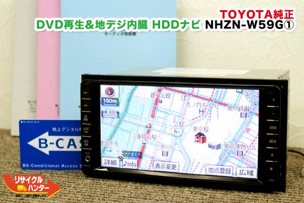トヨタ/ダイハツ純正 NHZN-W59G カーナビ DVD再生&地デジ内臓 HDD 2009年 モデル