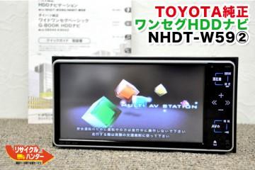 トヨタ/ダイハツ純正カーナビ NHDT-W59 ワンセグHDDナビ 2009年モデル