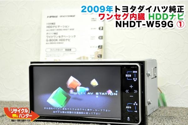 トヨタ/ダイハツ純正カーナビ NHDT-W59G ワンセグ内臓 HDD 2009年モデル