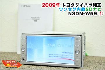 トヨタ/ダイハツ純正カーナビ NSDN-W59 ワンセグ内蔵SDナビ 2009年モデル