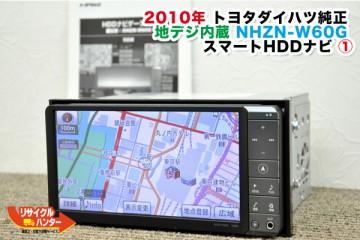 トヨタ/ダイハツ純正カーナビ NHZN-W60G DVD再生&地デジ内蔵 スマートHDDナビ 2010年 モデル