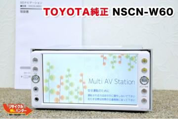 トヨタ/ダイハツ純正カーナビ NSCN-W60 ワンセグSDナビ 2010年モデル