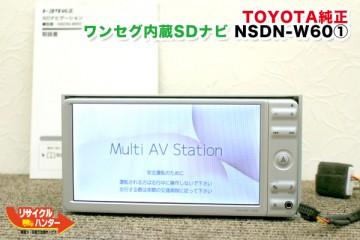トヨタ/ダイハツ純正カーナビ NSDN-W60 ワンセグ内蔵SDナビ 2010年モデル