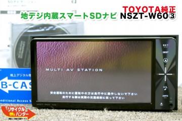 トヨタ/ダイハツ純正カーナビ  NSZT-W60 地デジ内蔵スマートSDナビ 2010年 モデル