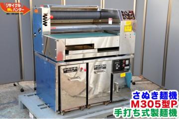 さぬき麺機 M-305AP-6型  手打ち式製麺機 M305型P スーパーニーダー SN-6A型P ローリングプレス RP1A型P を入荷しました!!