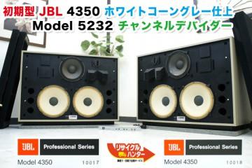 JBL 4350■ホワイトコーン■オーダー生産直輸入品■チャンデバ付 が入荷しました!!
