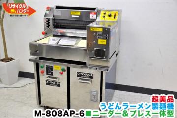 さぬき・ラーメン・パスタ製麺機 M-808AP-6型  手打ち式製麺機 M-808P型 スーパーニーダー SN-6P型 ローリングプレス RP-1P型 を入荷しました!!